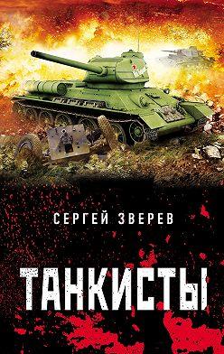 Сергей Зверев - Танкисты