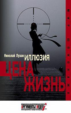 Николай Лузан - Иллюзия. Цена – жизнь