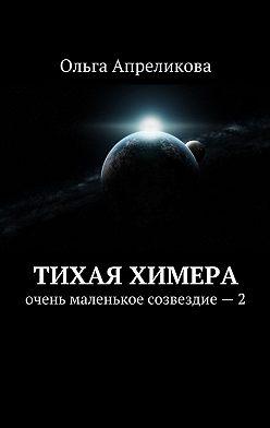 Ольга Апреликова - Тихая Химера. Очень маленькое созвездие–2
