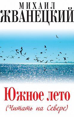 Михаил Жванецкий - Южное лето (Читать на Севере)