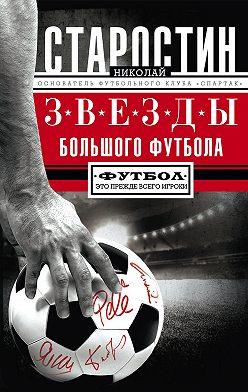 Николай Старостин - Звезды большого футбола