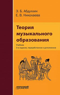 Эдуард Абдуллин - Теория музыкального образования