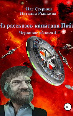 Наг Стернин - Из рассказов капитана Паба. Червивое яблоко 4