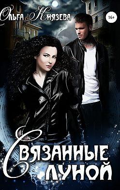 Ольга Князева - Связанные луной