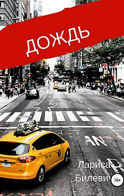Лариса Билевич - Дождь