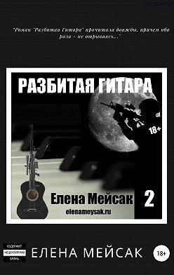 Елена Мейсак - Разбитая Гитара. Книга 2