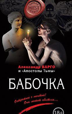 Александр Варго - Бабочка