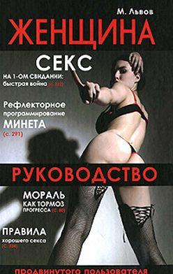Михаил Львов - Женщина. Руководство продвинутого пользователя