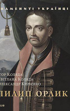 Олександр Кирієнко - Пилип Орлик