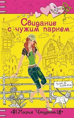Мария Чепурина - Свидание с чужим парнем