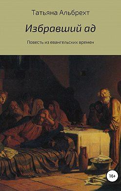 Татьяна Альбрехт - Избравший ад