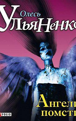 Олесь Ульяненко - Ангели помсти
