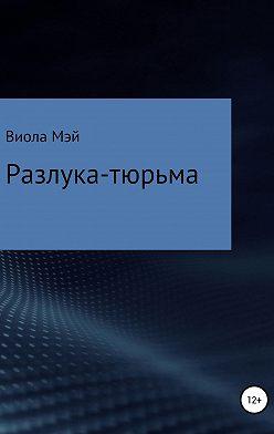 Виола Мэй - Разлука-тюрьма