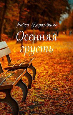 Райса Каримбаева - Осенняя грусть