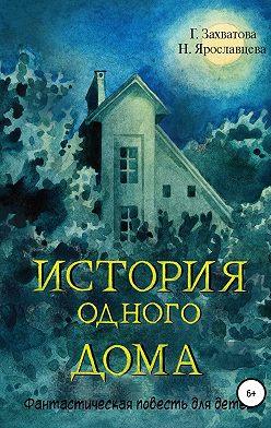 Наталия Ярославцева - История одного дома