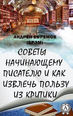 Андрей Ефремов (Брэм) - Советы начинающему писателю и как извлечь пользу из критики