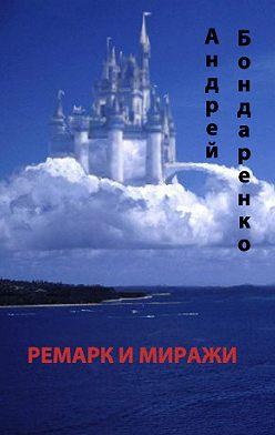 Андрей Бондаренко - Ремарк и миражи