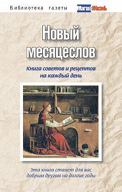 Неустановленный автор - Новый месяцеслов. Книга советов и рецептов на каждый день