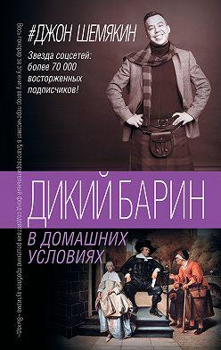 Джон Шемякин - Дикий барин в домашних условиях (сборник)