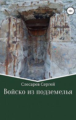 Сергей Слесарев - Войско из подземелья