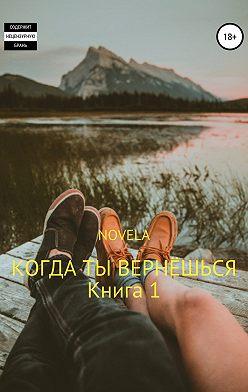Novela - Когда ты вернешься. Книга 1