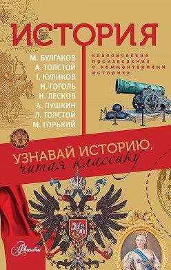 Александр Пушкин - История. Узнавай историю, читая классику
