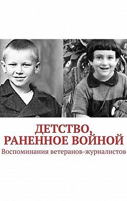 Павел Владыкин - Детство, раненное войной. Воспоминания ветеранов-журналистов