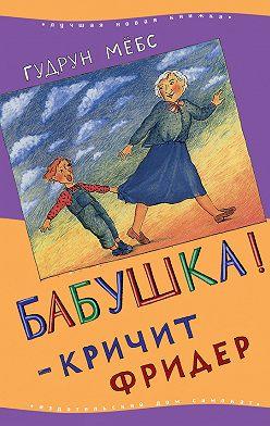 Гудрун Мебс - Бабушка!– кричит Фридер