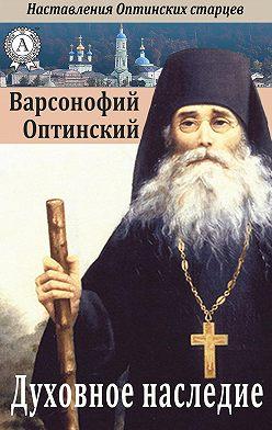 Варсонофий Преподобный - Духовное наследие