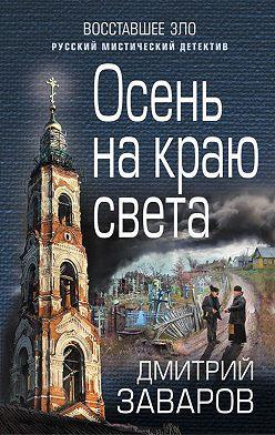 Дмитрий Заваров - Осень на краю света
