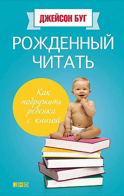 Джейсон Буг - Рожденный читать. Как подружить ребенка с книгой