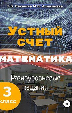 Мария Алимпиева - Устный счёт. Математика. Разноуровневые задания. 3 класс