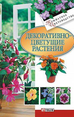 Неустановленный автор - Декоративноцветущие растения