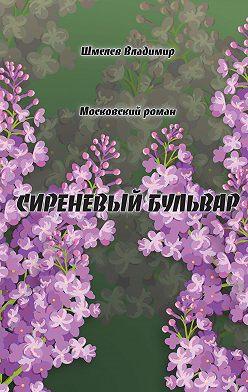Владимир Шмелев - Сиреневый бульвар. Московский роман