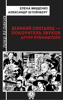 Елена Мищенко - Великий скиталец-покоритель звуков. Артур Рубинштейн