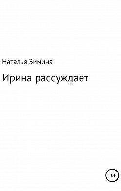 Наталья Зимина - Ирина рассуждает