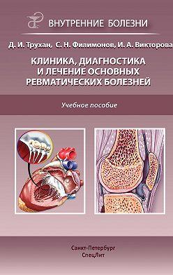 Сергей Филимонов - Клиника, диагностика и лечение основных ревматических болезней
