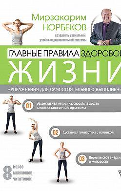 Мирзакарим Норбеков - Главные правила здоровой жизни