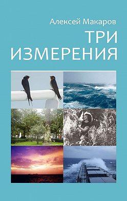 Алексей Макаров - Три измерения. Сборник рассказов