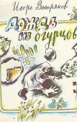 Игорь Востряков - Дождь из огурцов (сборник)