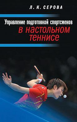 Лидия Серова - Управление подготовкой спортсменов в настольном теннисе