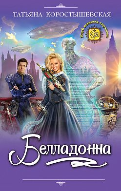 Татьяна Коростышевская - Белладонна