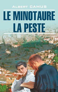 Альбер Камю - Le minotaure. La peste / Минотавр. Чума. Книга для чтения на французском языке