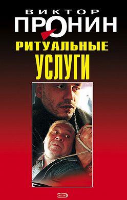 Виктор Пронин - Ритуальные услуги