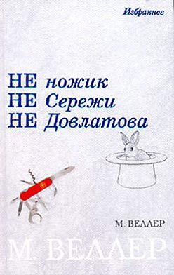Михаил Веллер - Ножик Сережи Довлатова