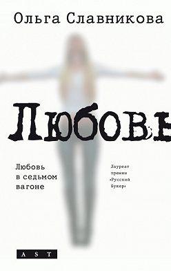 Ольга Славникова - Любовь в седьмом вагоне (сборник)