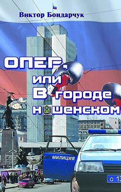 Виктор Бондарчук - ОПЕР, или Вгороде нашенском