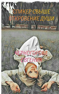 Евгения Черногорова - Спикер свыше. Откровение души