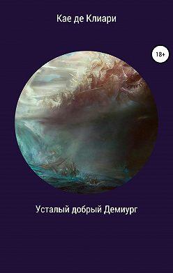 Кае де Клиари - Усталый добрый Демиург