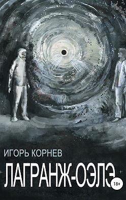 Игорь Корнев - Лагранж-Оэлэ